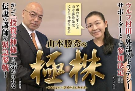 サクセスクラブ投資顧問とウルフ村田のコラボ